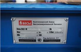 Маркировка автомобильных весов ВАЛ-М (8 метров, до 40 тонн)